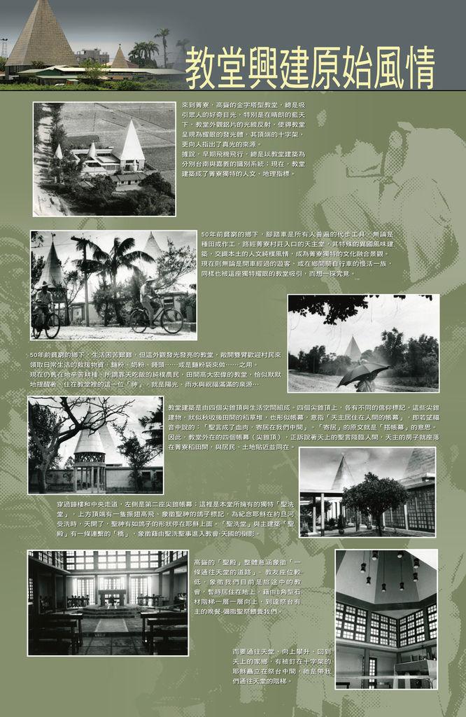 第3展版-老照片-mail.jpg