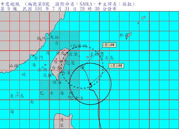 晚間新聞發佈蘇拉颱風陸上警報