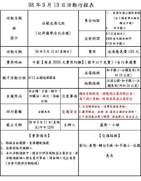 98.9.13谷關泡湯之旅