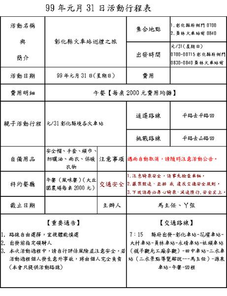 99.1.31彰化縣火車站巡禮之旅.bmp