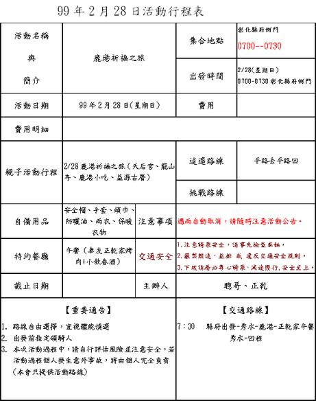 99.2.28鹿港祈福之旅活動--單車-活動行程表.bmp