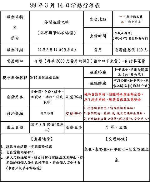 99.3.14谷關泡湯之旅活動--單車-活動行程表.bmp