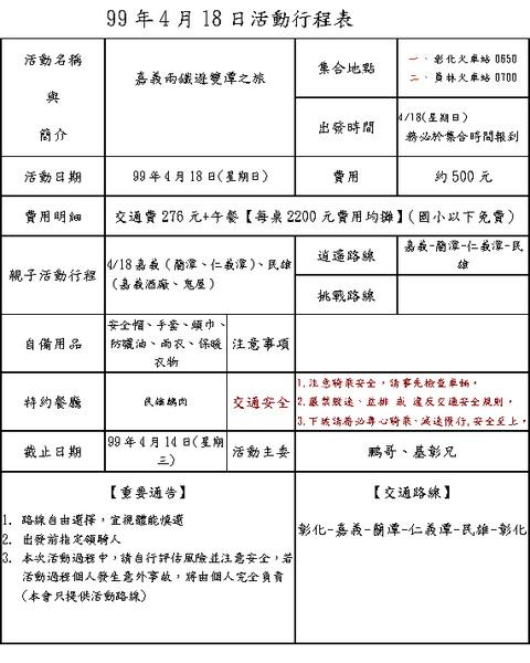 99.4.18嘉義兩潭之旅.bmp