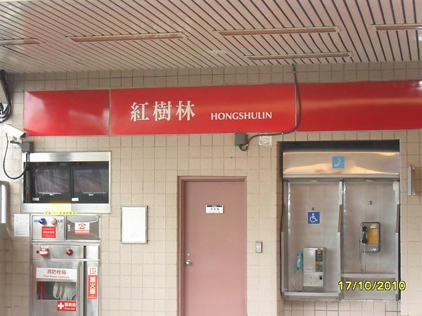 紅樹林捷運站