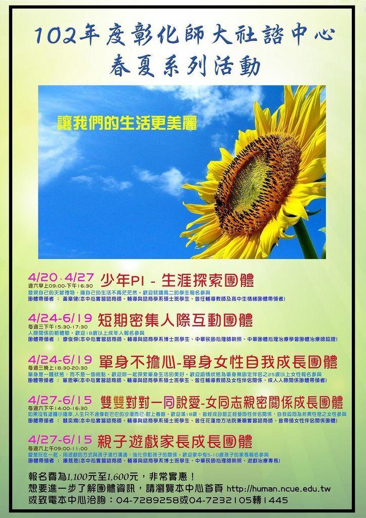春夏團體系列海報