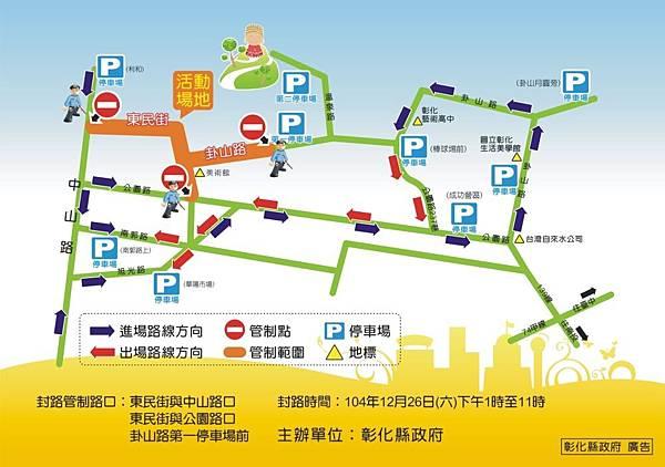 交通圖.jpg