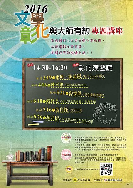27_1050215_2016文學講座-A4傳單.JPG