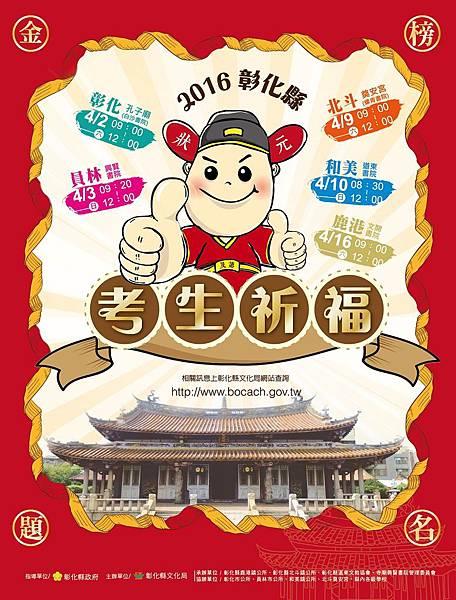 27_1050226_考生祈福banner-0225.jpg