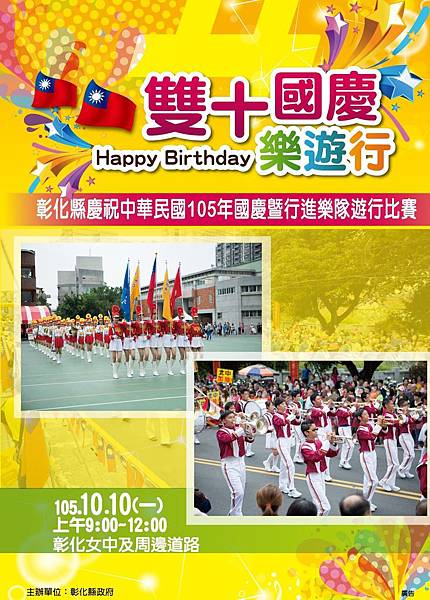 國慶A4Part2
