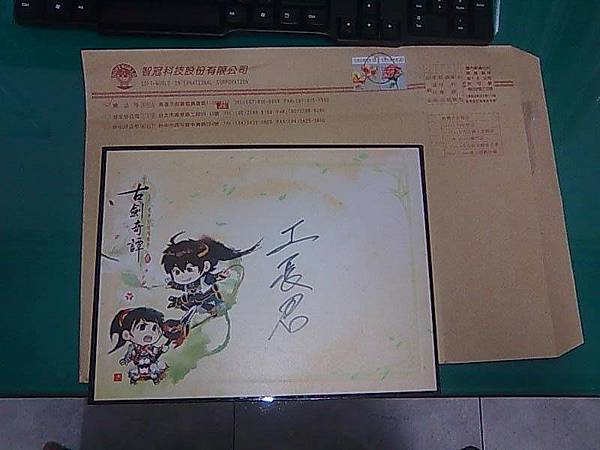 古劍2簽名板(正面)