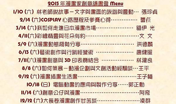 Menu of 2015.jpg