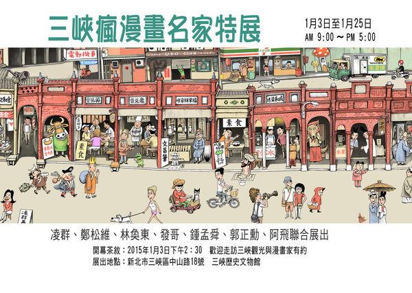 由資深漫畫家凌群開春假新北市三峽歷史文物館舉辦「瘋漫畫」特展