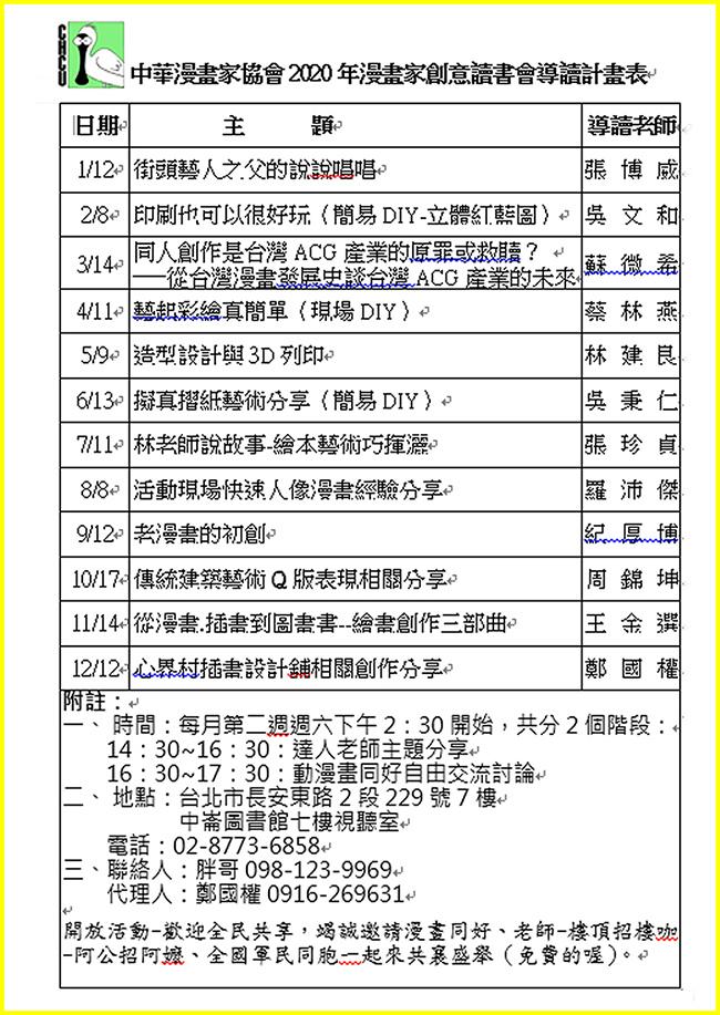 上傳-中華漫畫家協會2020年漫畫家創意讀書會導讀計畫表.jpg