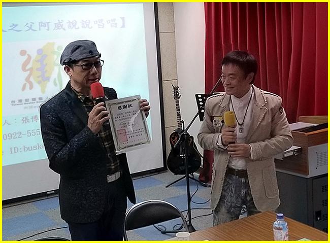 4-阿威老師拿出趕場做公益-上午主辦單位頒發的感謝狀~.jpg