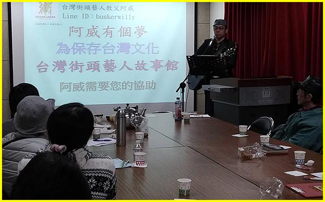 12-成立台灣街頭藝人故事館是阿威老師的目標與期許~.jpg
