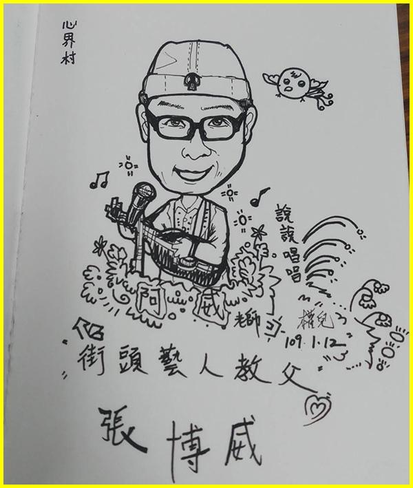 16-權兒老師畫的阿威老師現場速寫~.jpg