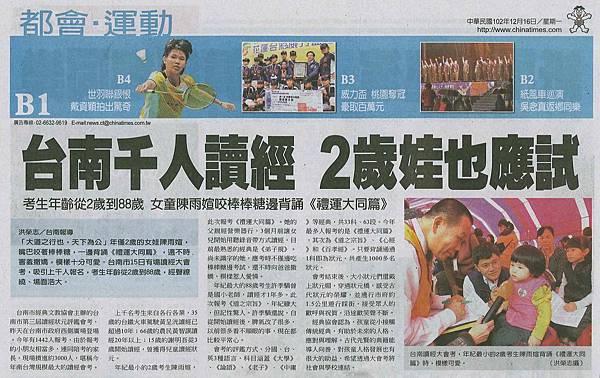 20131216_台南千人讀經會考二歲娃也應試