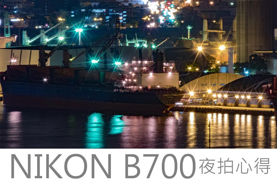B700 (3)