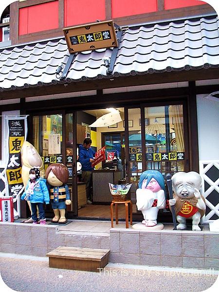 鬼太郎專賣店。