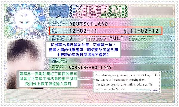德國打工度假簽證