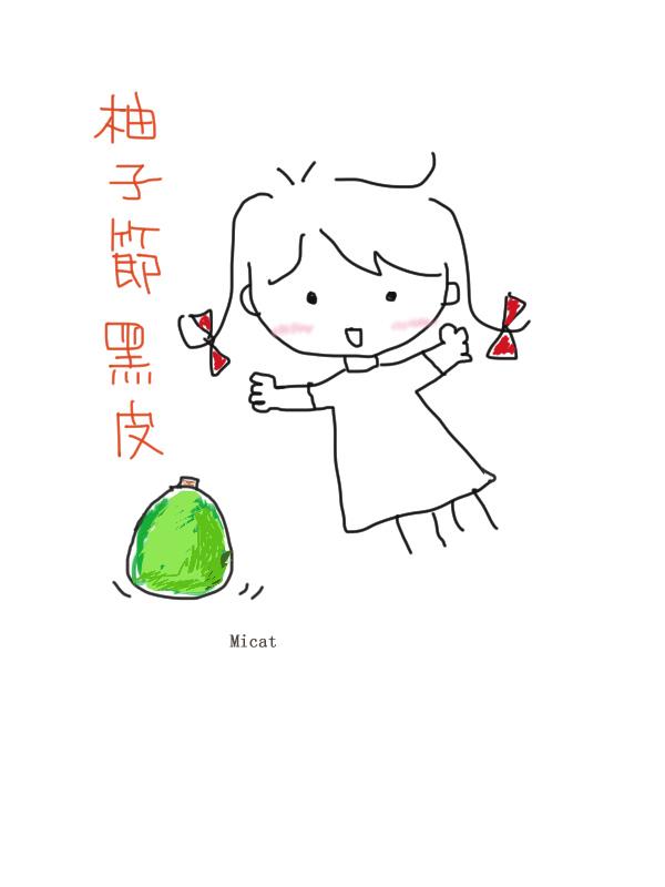 柚子節快樂.jpg