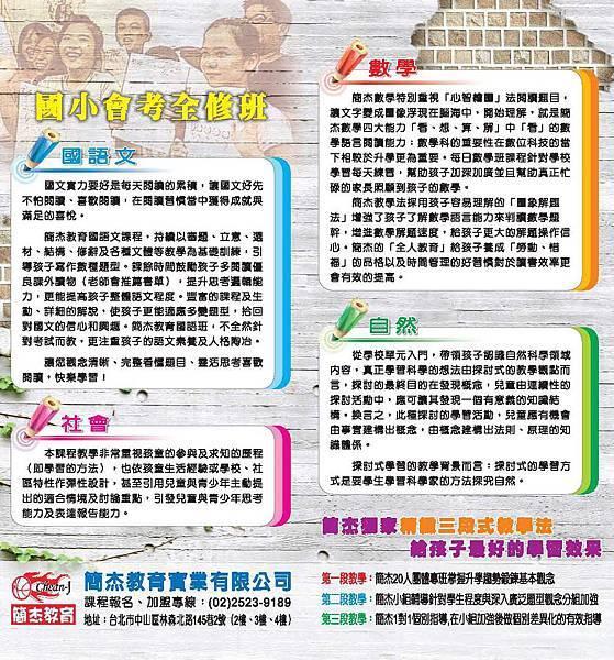 簡杰教育-國小會考全修班.jpg