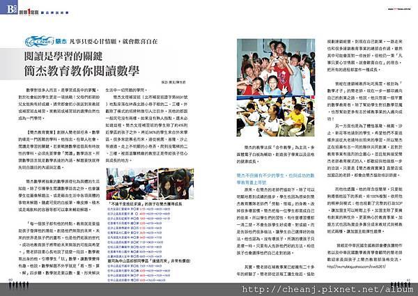 P60-61聽品牌說故事(2).jpg