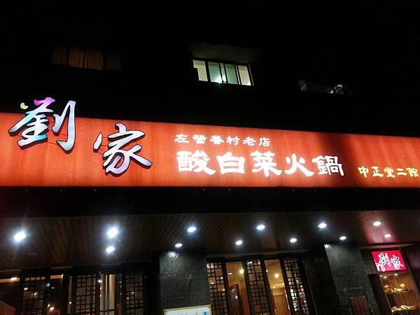 劉家酸菜白肉鍋1000元現金禮券(本)
