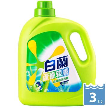 白蘭-蘆薈親膚超濃縮洗衣精-3kg.jpg