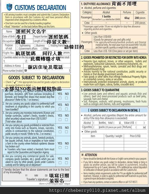 韓國旅客稅申報單