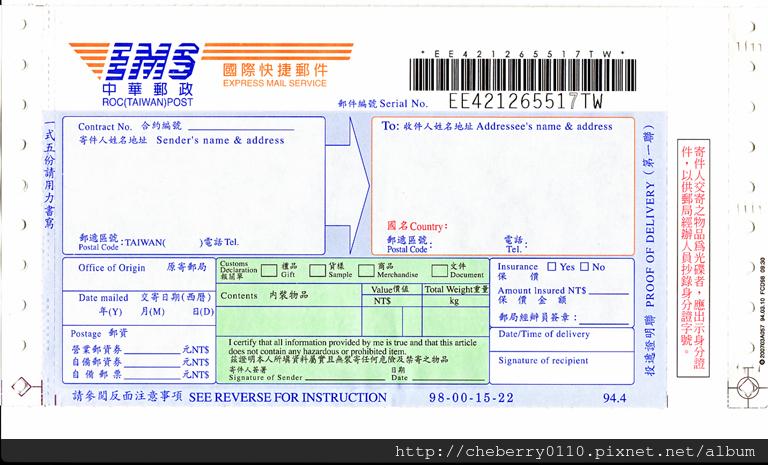 中文EMS