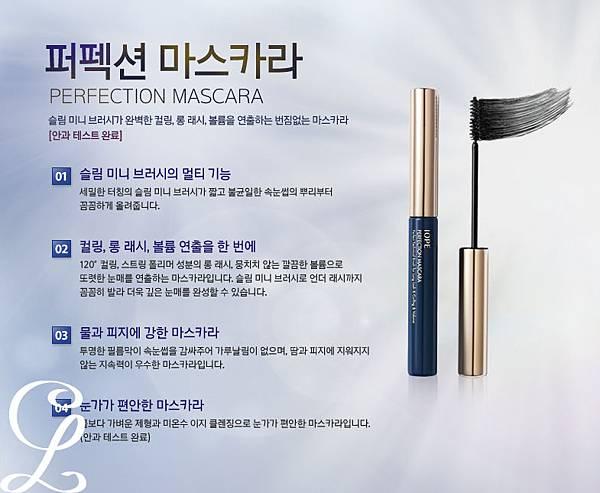 mascara_01 detail