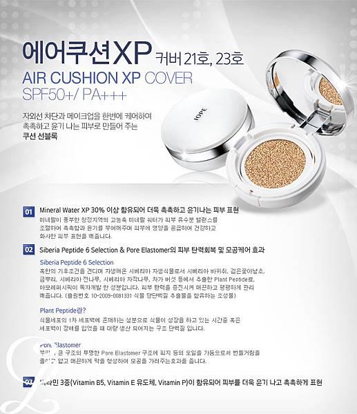 aircushionXP_20140203_cover