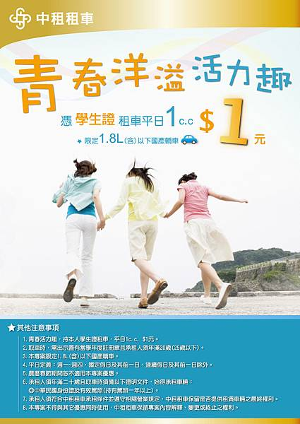 1230中租租車青春洋溢活力趣學生專案edm.jpg