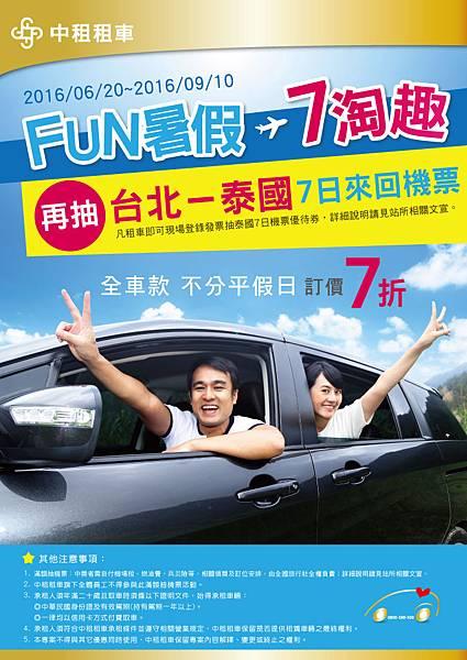 0725短租FUN暑假7淘趣edm-改版.jpg