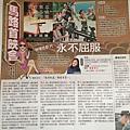 2015-01-23 雀雀 自由時報 馬路首映會: 永不屈服