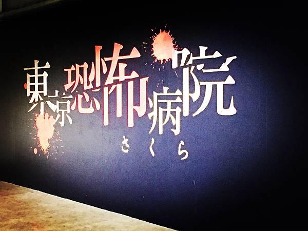 试玩【东京恐怖病院】 @ 雀雀看电影:: 痞客邦PIXNET ::聯誼會
