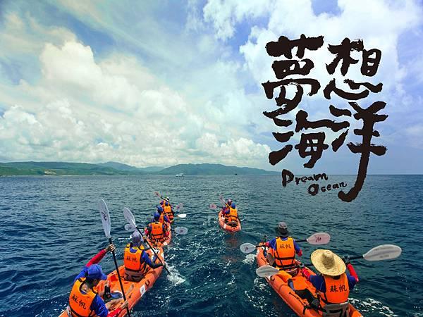 夢想海洋12.jpg