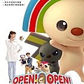 OPEN!OPEN!.jpg