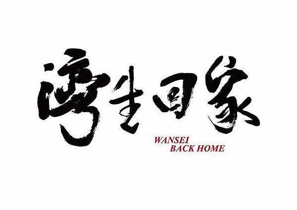 灣生回家 Wansei Back Home02.jpg