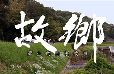 灣生回家 Wansei Back Home09.jpg