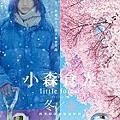 【小森食光-冬春篇】中文海報.jpg