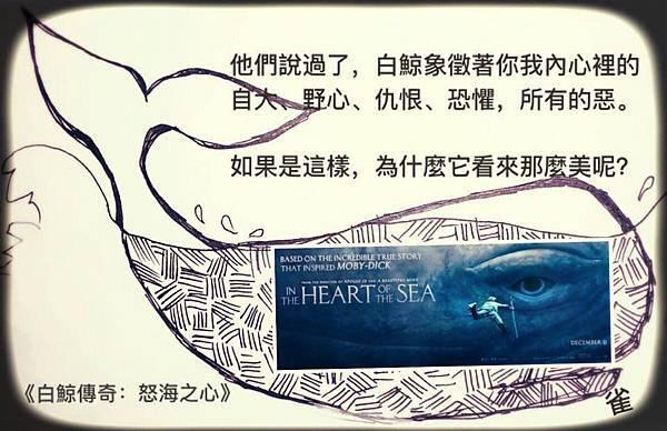 20151203白鯨傳奇(插圖