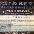 冰雪奇緣 冰紛特展 Taipei20151225 48.jpg