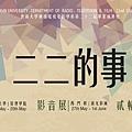 世新廣電第22屆畢業成果展 二二的事.jpg