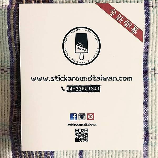 【StickAround】義式冰棒2016-07-19 1.21.12 上午 13.jpg