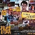 2016香港電影01