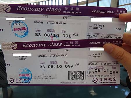 【Day1】登機證