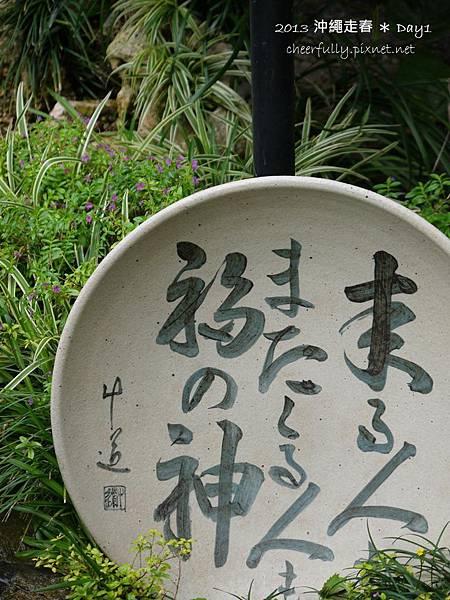 沖繩走春_DAY1 (10).JPG