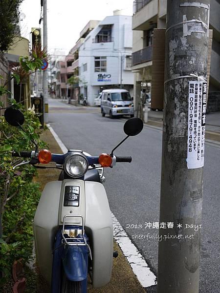 沖繩走春_DAY1 (13).JPG